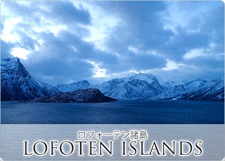 ロフォーテン諸島