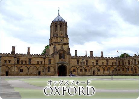オックスフォード