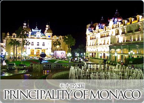 モナコ公国