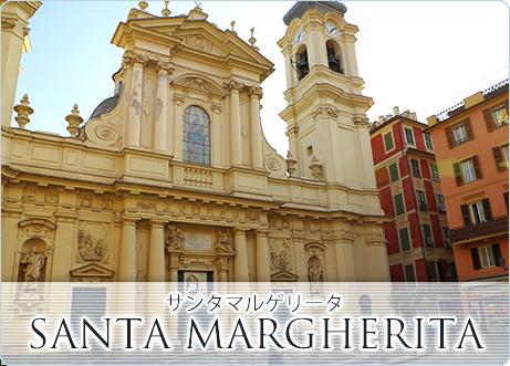 サンタマルゲリータ