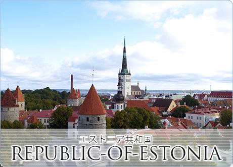 エストニア共和国